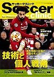『サッカークリニック』2019年8月号 (個人戦術と技術の関係)