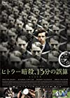 ヒトラー暗殺、13分の誤算 [DVD]