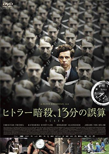 ヒトラー暗殺、13分の誤算 [DVD]の詳細を見る