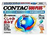 新コンタック600プラス 20カプセル