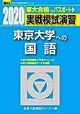 実戦模試演習 東京大学への国語 2020 (大学入試完全対策シリーズ)