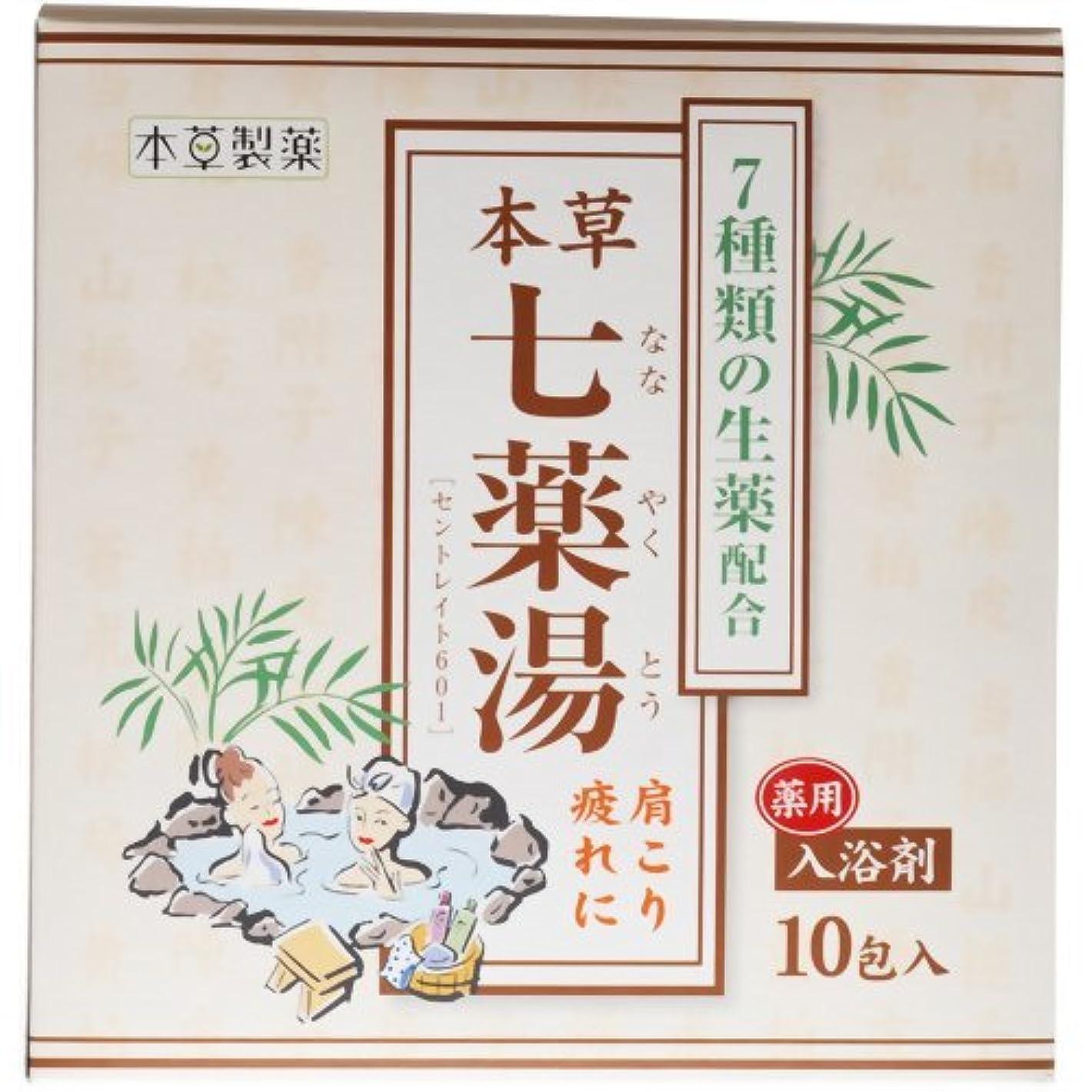 間違い定期的なリビングルーム本草 七薬湯
