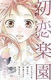 初恋楽園 (フラワーコミックススペシャル)