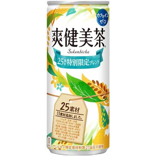 爽健美茶 245g ×30缶