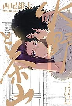 [西尾 雄太]の水野と茶山 下 (ビームコミックス)