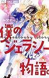 僕のジェラシー物語。(3) (フラワーコミックス)