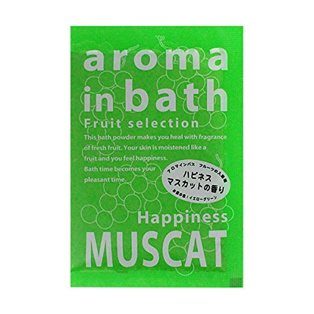 ディスカウントひどくラウンジ入浴剤 アロマインバス 「マスカットの香り」30個