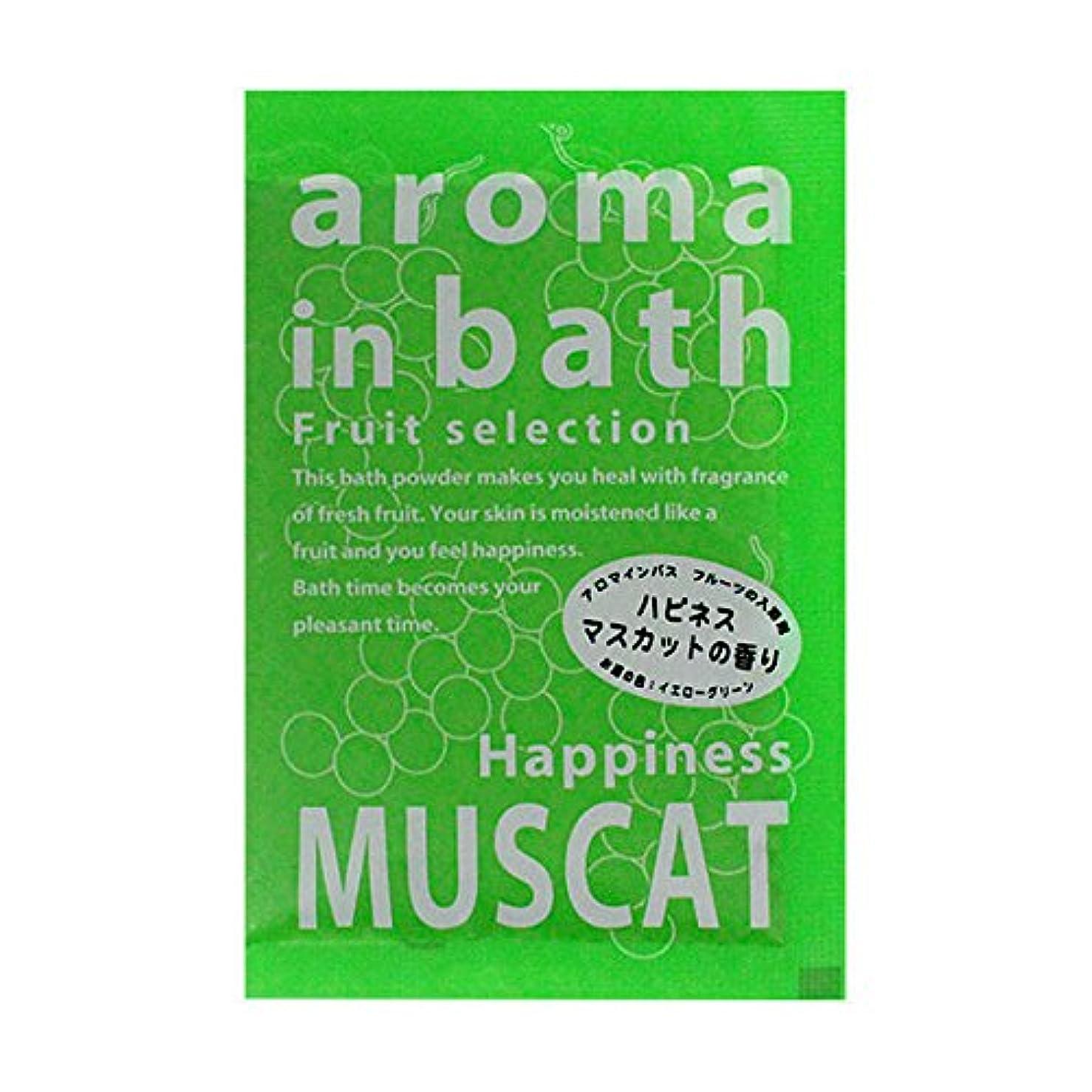 あからさま近く用心深い入浴剤 アロマインバス 「マスカットの香り」30個
