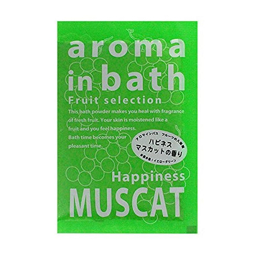 意図しゃがむシャワー入浴剤 アロマインバス 「マスカットの香り」30個
