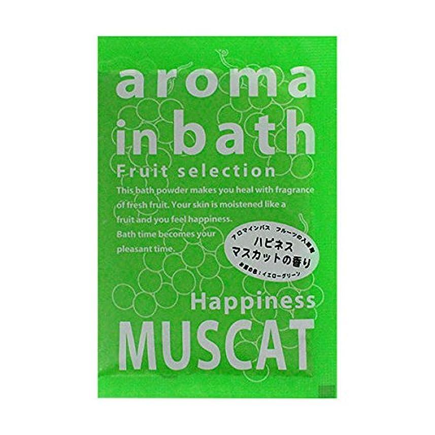 カフェテリア繰り返す軍艦入浴剤 アロマインバス 「マスカットの香り」30個