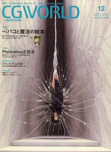CG WORLD (シージー ワールド) 2008年 12月号 [雑誌]
