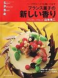フランス菓子の新しい香り―ハーブやスパイスを使いこなす (旭屋出版MOOK―スーパー・パティシェ・ブック)