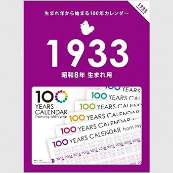 生まれ年から始まる100年カレンダーシリーズ 1933年生まれ用(昭和8年生まれ用)
