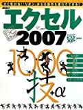 エクセル2007 1000技+α―ウィンドウズビスタ/XP全対応 (超保存アスキーPC特選)