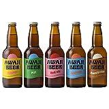 あわぢびーる 淡路 ビール 淡路島のクラフトビール 5種5本飲みくらべセット