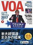 CD付 VOAニュースフラッシュ2017年度版 (  )