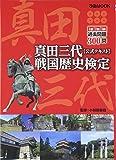 真田三代戦国歴史検定「公式テキスト」 (ぴあMOOK)