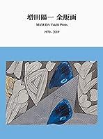 増田陽一 全版画 1970-2019