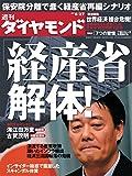 週刊ダイヤモンド 2011年8/27号 [雑誌]