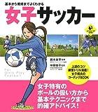 基本から戦術までよくわかる女子サッカー (SPORTS LEVEL UP BOOK)