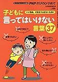 子どもに言ってはいけない言葉37 2018年 12 月号 [雑誌]: PHPのびのび子育て 増刊