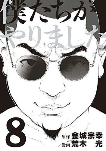 僕たちがやりました(8) (ヤングマガジンコミックス)の詳細を見る