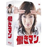 働きマン DVD-BOX