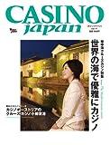 CASINO japan(カジノジャパン)vol.17 [雑誌]