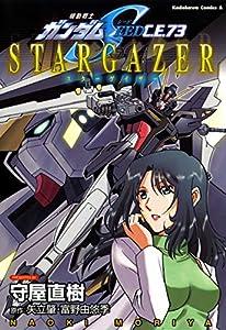 機動戦士ガンダムSEED C.E. 73 STARGAZER (角川コミックス・エース)