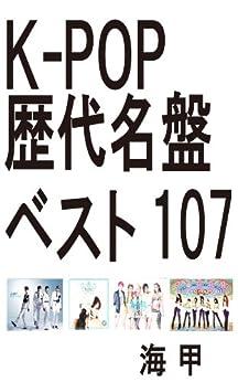 [海甲]のK-POP歴代名盤ベスト107