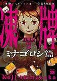 凍牌?ミナゴロシ篇? 3 (ヤングチャンピオン・コミックス)