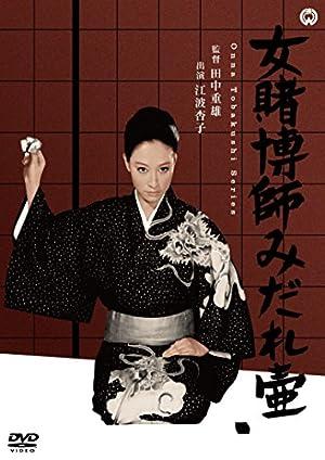 女賭博師みだれ壷 [DVD]