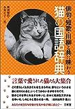 俳句・短歌・川柳と共に味わう 猫の国語辞典