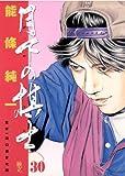 月下の棋士(30) (ビッグコミックス)