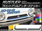 AP フロントグリルアンダーステッカー カーボン調 スズキ ハスラー MR31S/MR41S 2014年1月~ ホワイト AP-CF886-WH