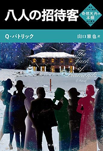 八人の招待客 (海外ミステリ叢書《奇想天外の本棚》)