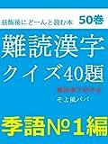 難読漢字クイズ40題季語№1編