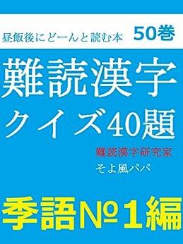 [そよ風パパ]の難読漢字クイズ40題季語№1編