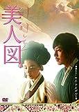 美人図[DVD]