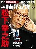 週刊東洋経済 2016年9/3号 [雑誌]