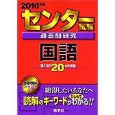 センター試験過去問研究 国語 [2010年版 センター赤本シリーズ] (大学入試シリーズ 603)