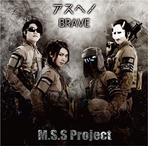 M.S.S Project【アスヘノBRAVE】歌詞を解説!BRAVEを叫べ!何度でも立ち上がろう!の画像