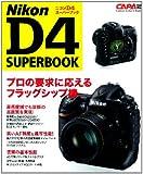 ニコンD4スーパーブック―プロの要求に応えるフラッグシップモデル (Gakken Camera Mook)