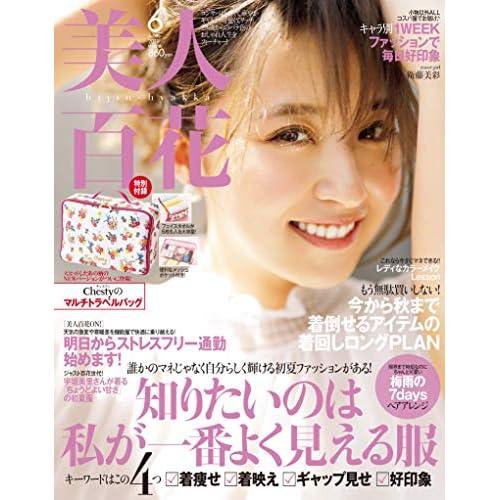 美人百花 2019年6月号 表紙画像