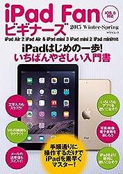 iPad Fan ビギナーズ 2015 Winter-Spring