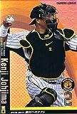 【オーナーズリーグ】城島健司 阪神タイガース スーパースター 《2010 OWNERS DRAFT 02》ol02-037