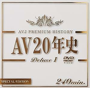 AV20年史DeluxeI [DVD]