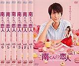 南くんの恋人 my little lover [レンタル落ち] 全6巻セット [マーケットプレイスDVDセット商品]