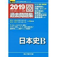 大学入試センター試験過去問題集日本史B 2019 (大学入試完全対策シリーズ)