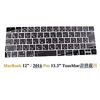 Aesetek MacBook 12インチ(A1534)/新しいPro 13インチ(A1708) 2016 Touch Bar非搭載モデル用 TPU製 キーボード カバー 防塵 カバー 日本語 JIS配列,透明